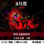 【荒野行動】TYLリーグ戦〜3月度bay1
