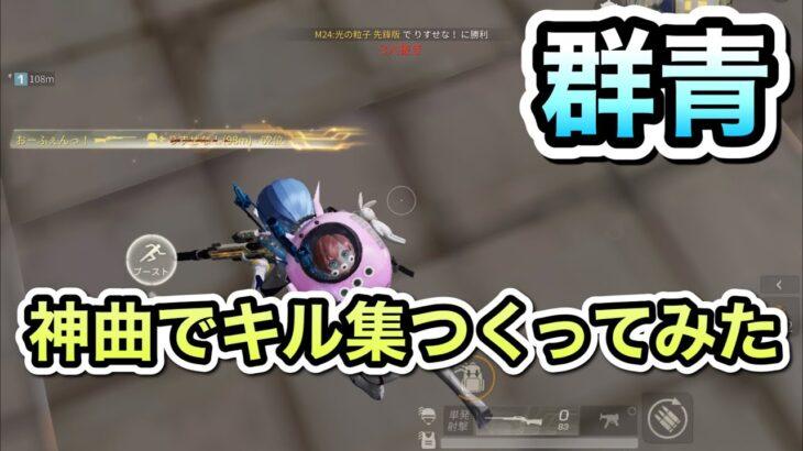 【荒野行動】YOASOBIの群青で魅せる近距離最強の高クオキル集「神曲」