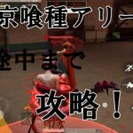【荒野行動】東京喰種コラボ限定レジャー 東京喰種アリーナ第7層まで攻略情報 YouTube最速
