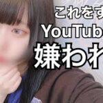 【荒野行動】Youtuberに嫌われるリスナーの特徴とは【オパシ・柊みゅう】