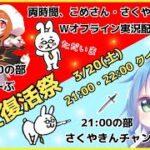 【荒野行動】狂愛(めんへら)clan復活祭 実況!