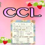 【荒野行動】王者に輝くのはどこのclanだ?3月度CCL day1実況生配信