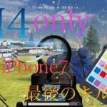 【荒野行動】iPhone7最後のキル集!!M4only