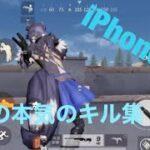 【荒野行動】二本指勢のiPhone8最後のキル集【荒野の光】
