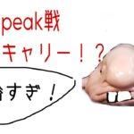 【荒野行動】peak戦7キルキャリー!?終盤実況