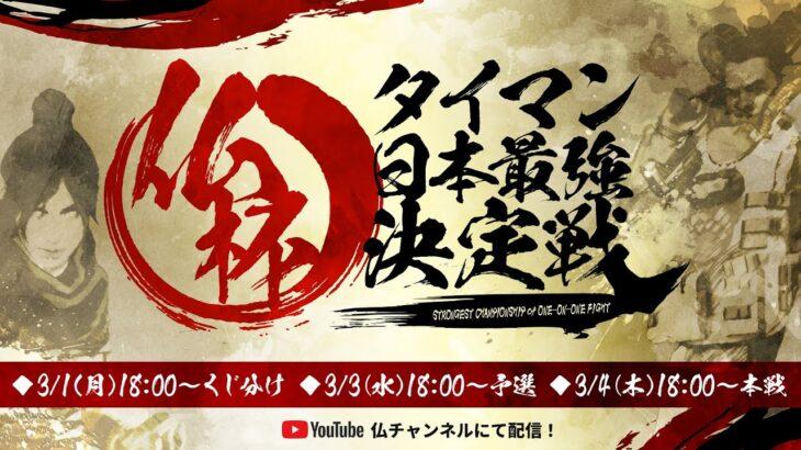 【仏杯予告】第1回タイマン最強決定戦 ~日本最強のキーマウは誰だ?~