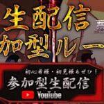 【荒野行動】視聴者参加型配信ルーム