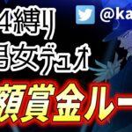 【荒野行動】縛りデュオ 高額賞金ルーム  生配信
