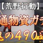 【荒野行動】普通物資ガチャ490連!