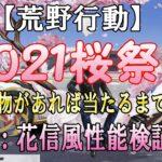 【荒野行動】2021桜祭りガチャ!『夢境:花信風』性能検証!