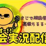 【荒野行動】大会実況!超高額超猛者ちるルーム!ライブ配信中