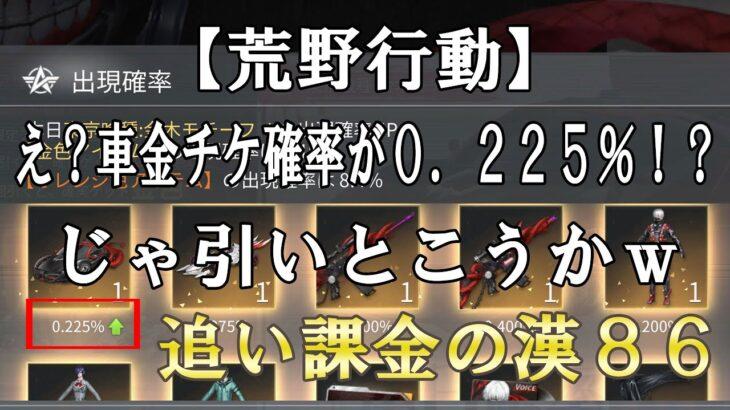 【荒野行動】大会キル集!!