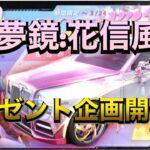 【荒野行動】新ガチャ!桜祭り!確率低いとこ出てく〜wプレゼント企画開催中!!