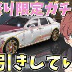 【荒野行動】桜祭り限定ガチャでめちゃくちゃ可愛いスキンと車が実装されたので早速回したら神引きしたwww