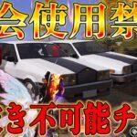 【荒野行動】今話題の大会使用禁止の金車がガチでエグ過ぎるwwww荒野は課金ゲーですwwwwwwwww
