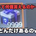 【荒野行動】ダイヤパック10000個開けたら果たして何ダイヤ貰えるのか…?! 【荒野の光】