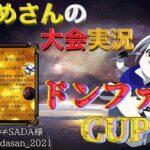 【荒野行動】第16回 ドンファンCUP【大会実況】