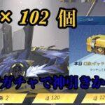 【荒野行動】シーズン17専属ガチャ勲章102個回した結果がヤバすぎた!