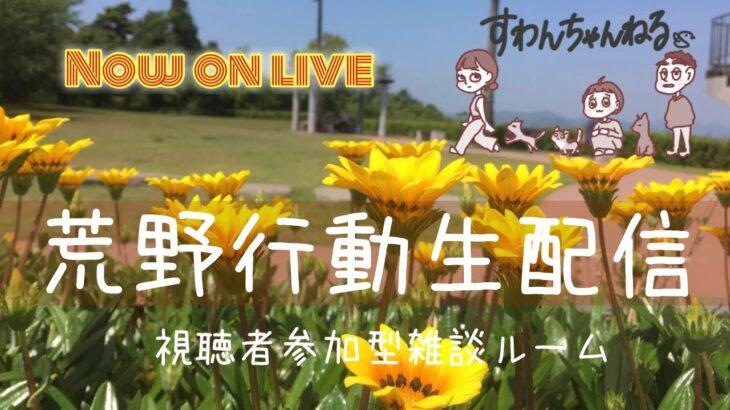 【荒野行動】2021/4/16  あきらっぷジークさん人狼配信🌟ゆるゆる視聴者参加型雑談ルーム!