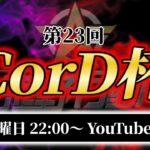 【荒野行動】第23回  CorD杯  生配信