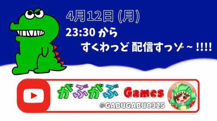 【荒野行動】23:30~Voltex スクワッドルーム実況!!!