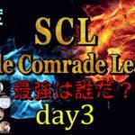 【荒野行動】最強のシングル猛者は誰だ?第2回SCL[Single Comrade League] day3実況生配信