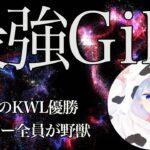 【荒野行動】3月度 KWL1位!日本一獲得の圧巻のキル集!【ぎるえと】