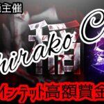 【荒野行動】第3回 SIRAKO杯 ~芝刈り機参戦!!~  生配信