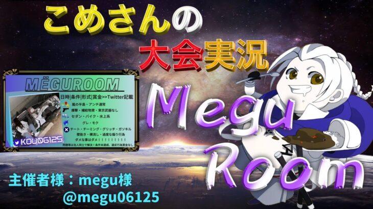 【荒野行動】第3回 megu room【大会実況】