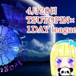 【荒野行動】3戦!2マップ!! 1dayリーグ戦!! つとピン × ゆーり主催!!