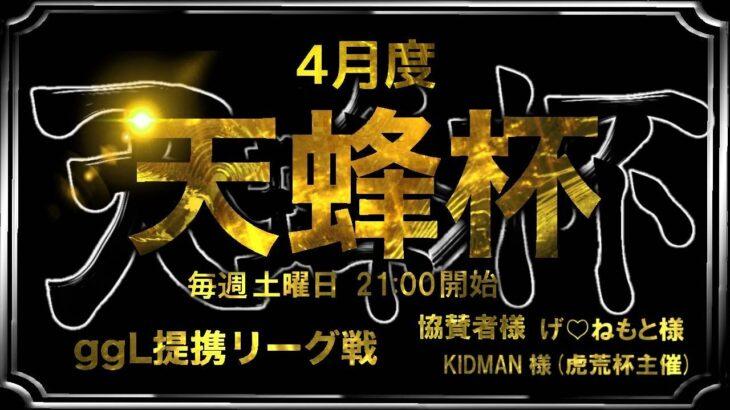 【荒野行動】4月度 天蜂杯 Day3【大会実況】