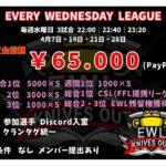 【荒野行動】4月度 EWL Day3