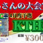 【荒野行動】4月度 KTHC 予選【大会実況】