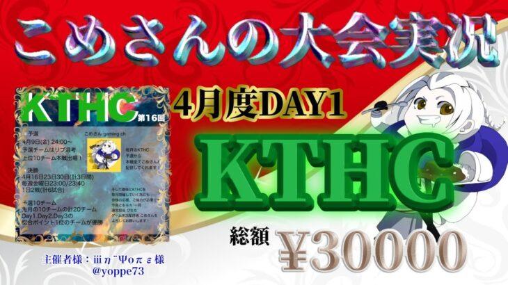 【荒野行動】4月度 KTHC 本戦 DAY1【大会実況】