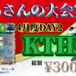 【荒野行動】4月度 KTHC 本戦 DAY2【大会実況】