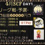 【荒野行動】4月度 SCF  DAY1  生配信