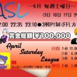 【荒野行動】4月毎週土曜開催!ASL League day2実況生配信