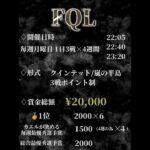 【荒野行動】4月度FQL予選 Day1 実況:カエル 解説:ぱる