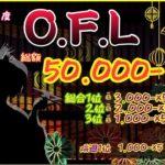 【荒野行動】4月度 O.F.L Day1