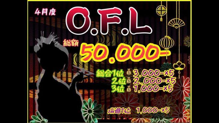【荒野行動】4月度 O.F.L Day2