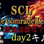 【荒野行動】4月度SCLシングル猛者のキルシーン集day2【実況解説】