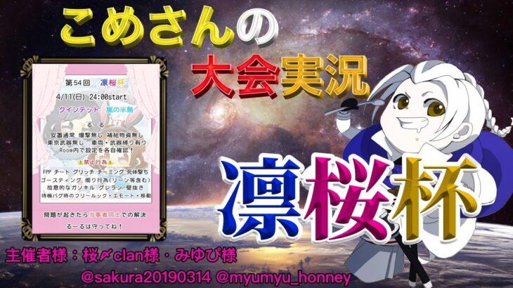 【荒野行動】第58回 凛桜杯【大会実況】