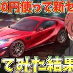 【荒野行動】新セダンスキンが出たらしいので5万円使って神引きを狙ってみた結果【mildom】