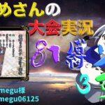 【荒野行動】81伝主催 81縛り【大会実況】