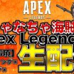 【荒野行動】【APEX】【モンハンライズ】視聴者参加型配信ルーム