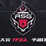 【荒野行動】ASG League 予選 4月度DAY1【公認リーグ】