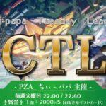 【CTL】 - PZA_ちぃーパパ様 主催 -【荒野行動】4月度リーグ戦 毎週火曜日