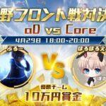 【荒野行動】αD選抜 vs CoreXeNo連合 ガチ戦争開戦。