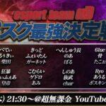 【荒野行動】αD内戦3スク最強決定戦開幕!最強3人衆はどのチームだ!?