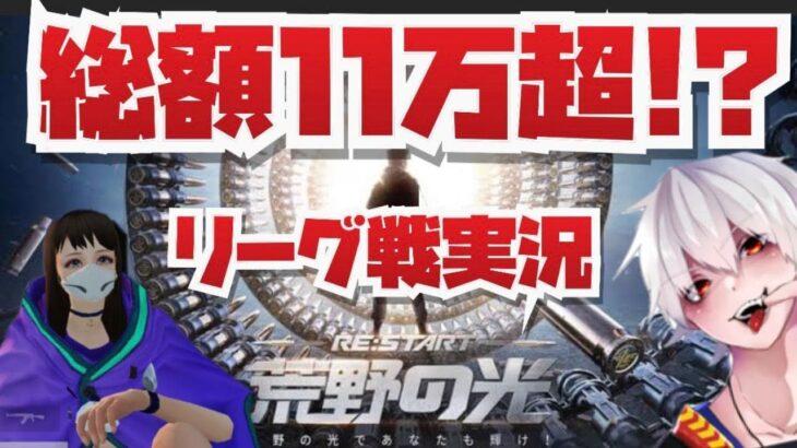 【荒野行動】DAY2 総額11万超!!!MTLリーグ戦実況!!